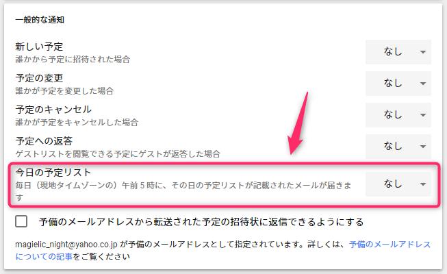 Googleカレンダー_メール通知