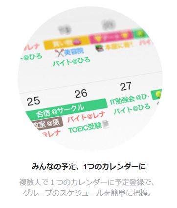 TimeTree_カレンダー共有