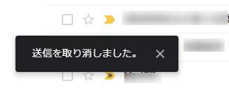 Gmail_取り消しました