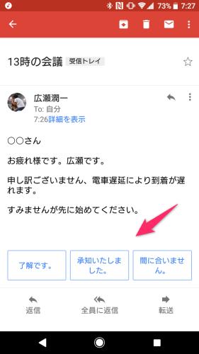 Gmail_受信メール