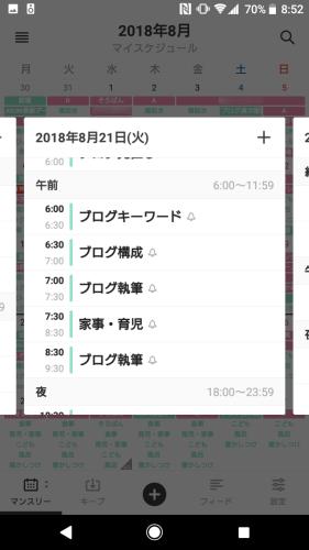 TimeTree_日表示