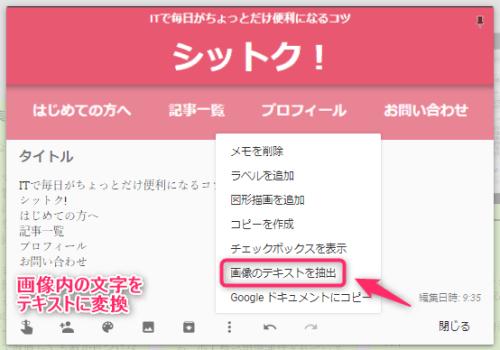 GoogleKeep_テキスト抽出