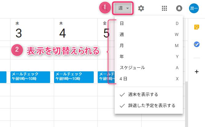 Googleカレンダー_表示の切替え