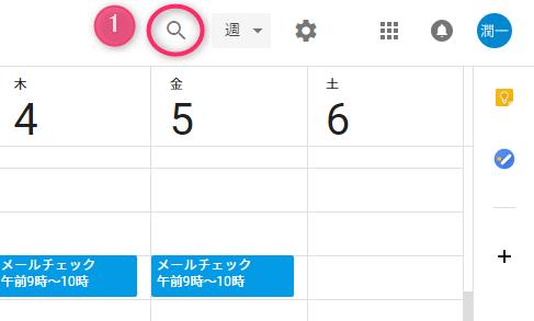 Googleカレンダー_検索クリック