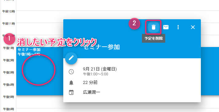 Googleカレンダー_予定削除