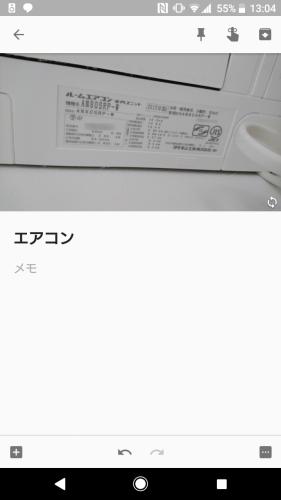 GoogleKeep_画像保存