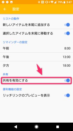 GoogleKeep_共有ON