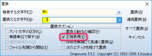NoEditor_置換