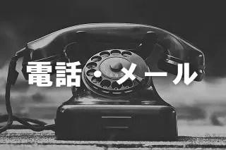 アイキャッチ_電話・メール