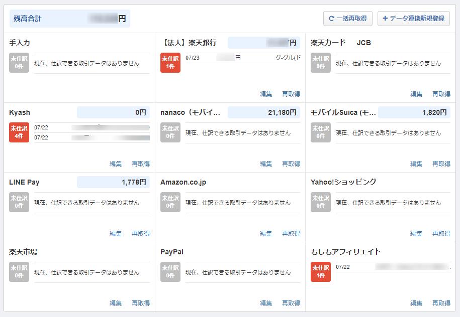 MoneyForwardクラウド確定申告_未仕分け
