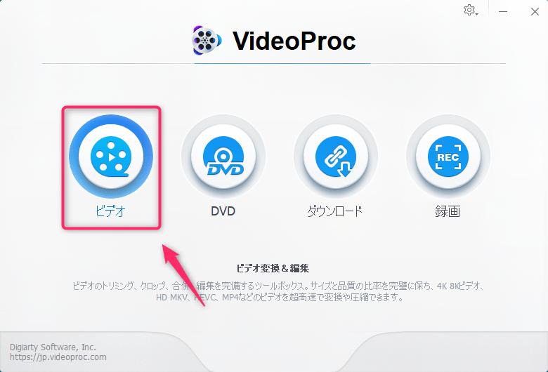 VideoProc_メニュー_ビデオを選択