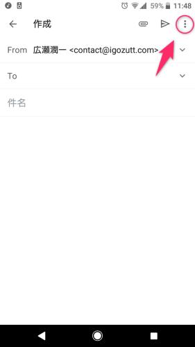 Gmailアプリ_新規メール作成_メニューをタップ