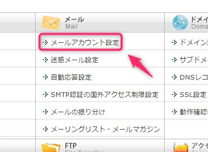 エックスサーバー_メールアカウント設定ボタン