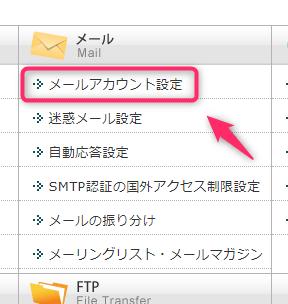エックスサーバー_メールアカウント設定クリ一句