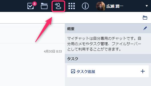chatwork_コンタクト追加(PC)