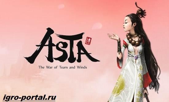 Игра-Asta-Обзор-и-прохождение-игры-Asta-3