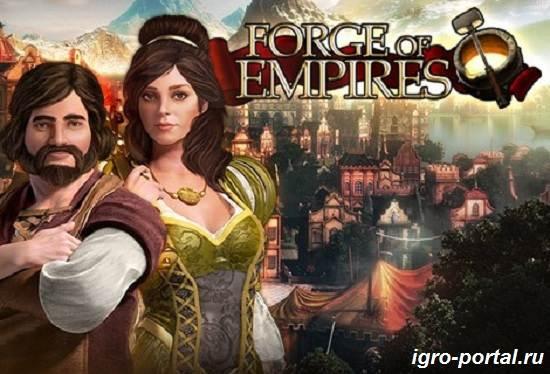 Игра-Forge-of-Empires-Обзор-и-прохождение-игры-Forge-of-Empires-4