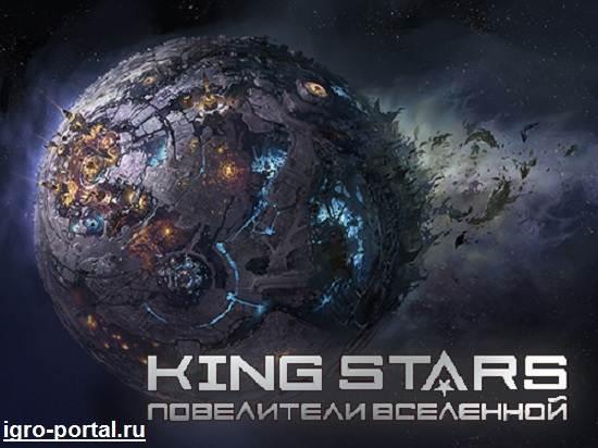 Игра-Kingstars-Обзор-и-прохождение-игры-Kingstars-3