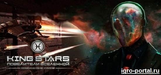 Игра-Kingstars-Обзор-и-прохождение-игры-Kingstars-4