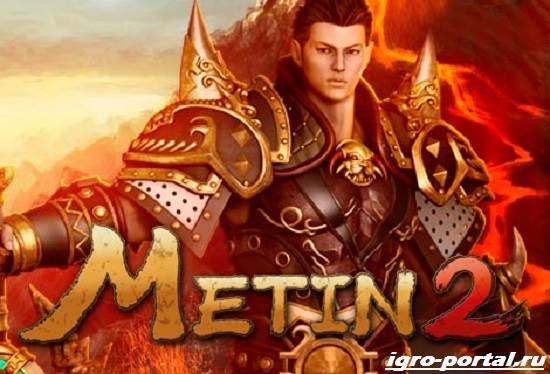 Игра-Metin-2-Обзор-и-прохождение-игры-Metin-2-3