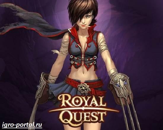 Игра-Royal-Quest-Особенности-и-прохождение-Royal-Quest-4