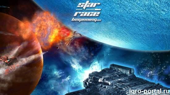 Игра-Star-Race-Обзор-и-прохождение-игры-Star-Race-1