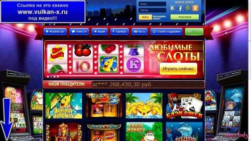 Онлайн настоящие игровые автоматы х-слот казино