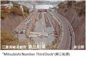 nagasaki-zosen-wh-dock-3