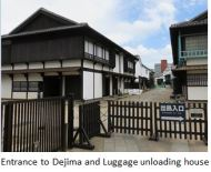 Dejima- loading house x01.JPG