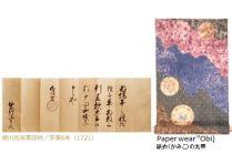 paper museum- Washi x10.JPG