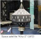 JAXA Tsukuba- satellite x01.JPG