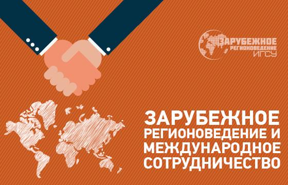 Зарубежное регионоведение и международное сотрудничество