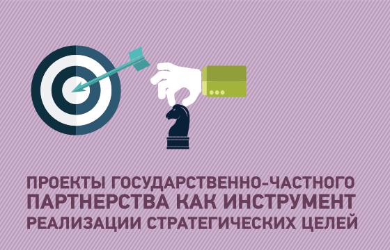 Проекты государственно-частного партнерства как инструмент реализации стратегических целей