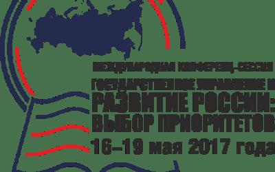 Открыта регистрация на участие в международной конференц-сессии ИГСУ РАНХиГС: «Государственное управление и развитие России: выбор приоритетов»