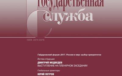 Вышел в свет очередной номер журнала «Государственная служба»