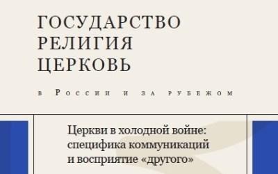 Вышел новый номер журнала ИГСУ «Государство, религия, церковь» № 1 (2017)