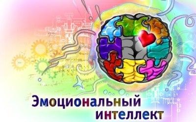 В ИГСУ прошла развивающая деловая игра «Эмоциональный интеллект — узнай себя»