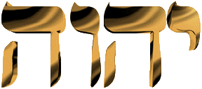 god name in hebrew