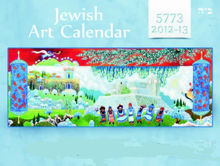 jewish art calendar                                                           2013