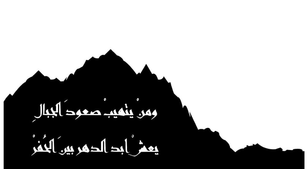 ومن يتهيب صعود الجبال يعيش ابد الدهر بين الحفر