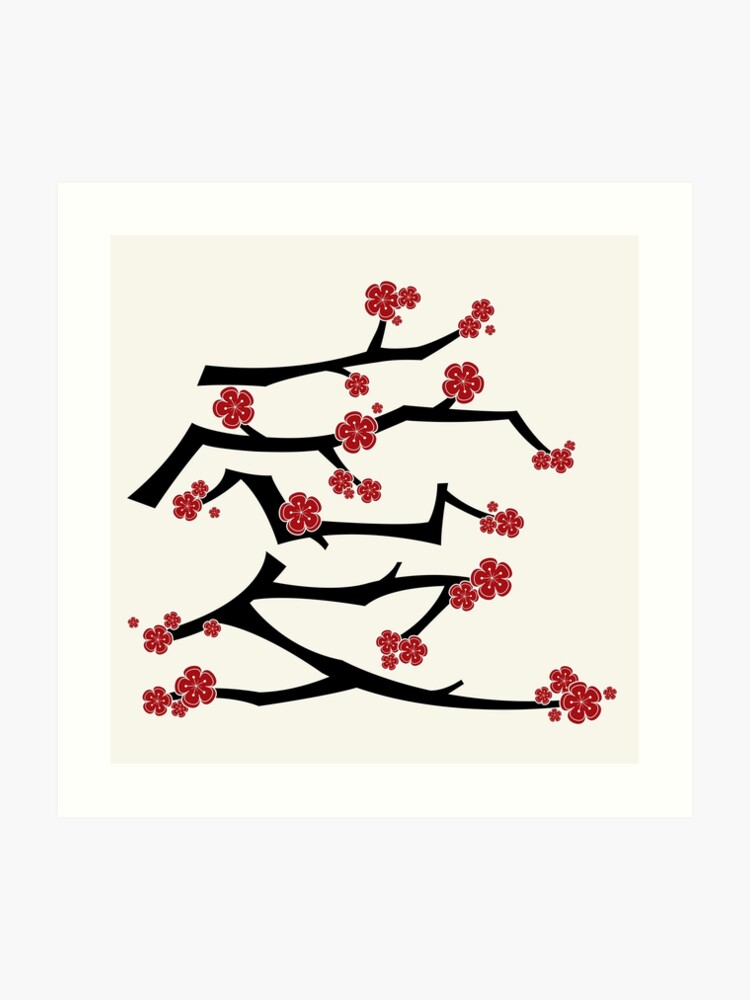 chinese ai love calligraphy
