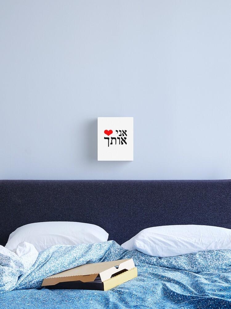 Je T Aime En Hebreu : hebreu, Impression, Toile, Phrase, T'aime», Hébreu, Coeur, Rouge, Lettres, Juives, Cadeau, Saint, Valentin, Printsactually, Redbubble