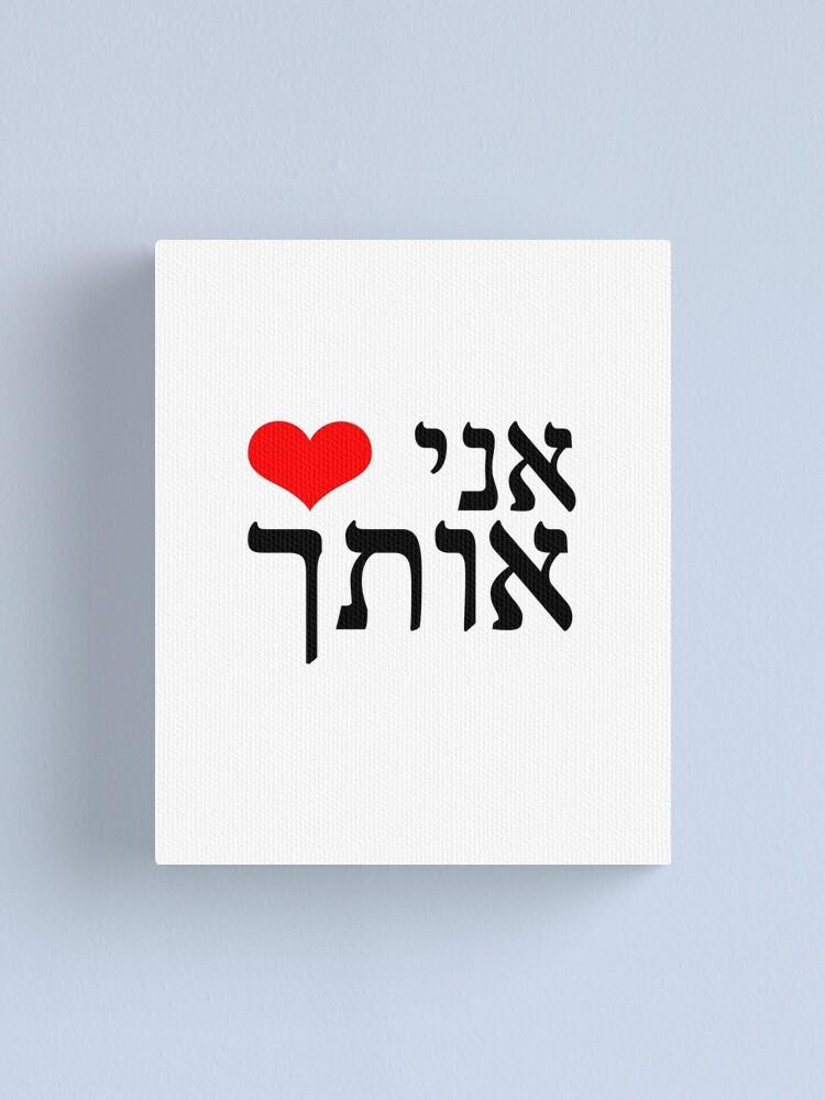 """""""je t'aime !"""" en plusieurs langues - naute.com"""