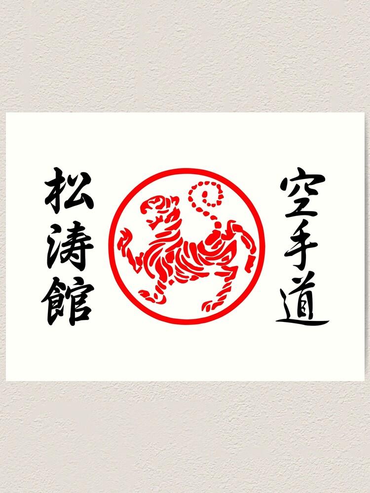 Karate Symbol : karate, symbol, Shotokan, Karate, Symbol, Kanji