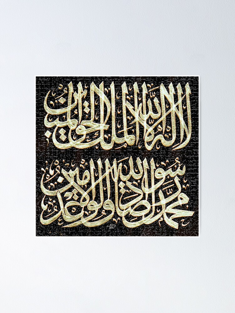 La Ilaha Illallah Al Malikul Haqqul Mubin : ilaha, illallah, malikul, haqqul, mubin, Ilaha, Illahul, Malikul, Haqul, Mubin, Muhammadur, Rasulullah, Sadiqul, Wadul, Poster, Hamidsart, Redbubble
