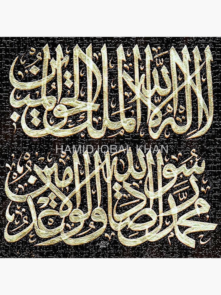 La Ilaha Illallah Al Malikul Haqqul Mubin : ilaha, illallah, malikul, haqqul, mubin, Ilaha, Illahul, Malikul, Haqul, Mubin, Muhammadur, Rasulullah, Sadiqul, Wadul, Board, Print, Hamidsart, Redbubble