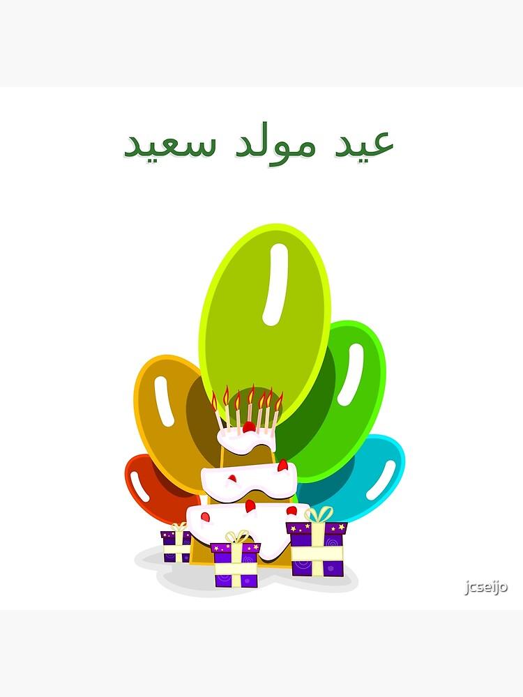 Joyeux Anniversaire En Arabe : joyeux, anniversaire, arabe, Carte, Vœux, Joyeux, Anniversaire, Arabe, عيد, مولد, سعيد, Jcseijo, Redbubble