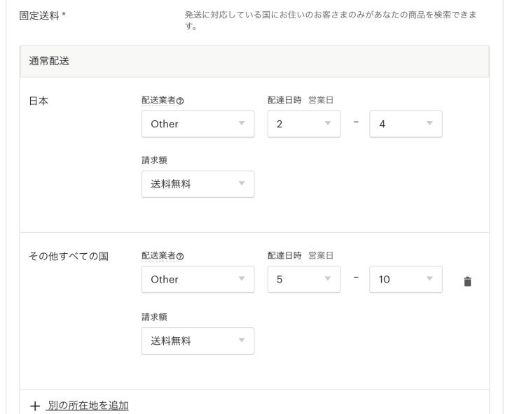 etsy発送オプション②