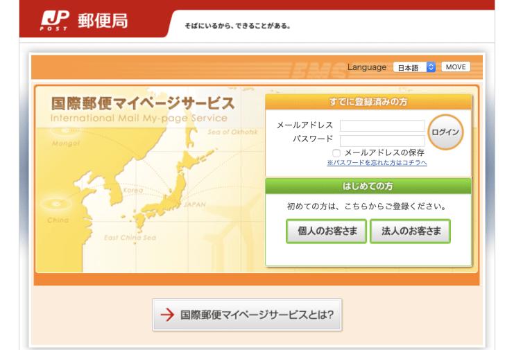 日本郵便国際マイページ