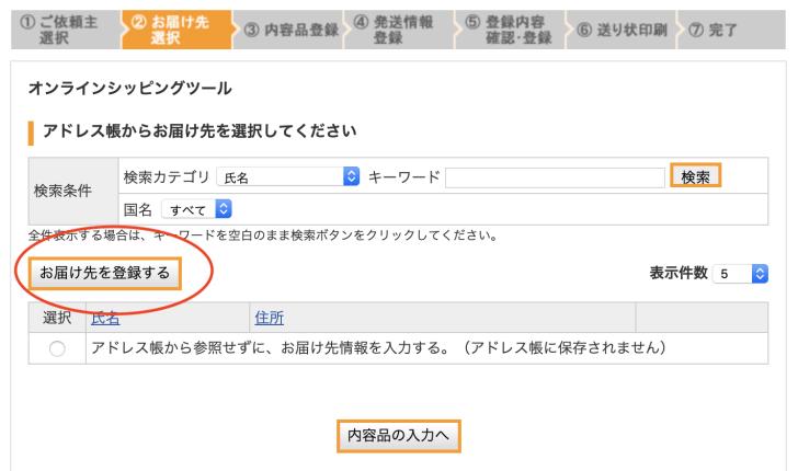 国際マイページラベル印字手順3